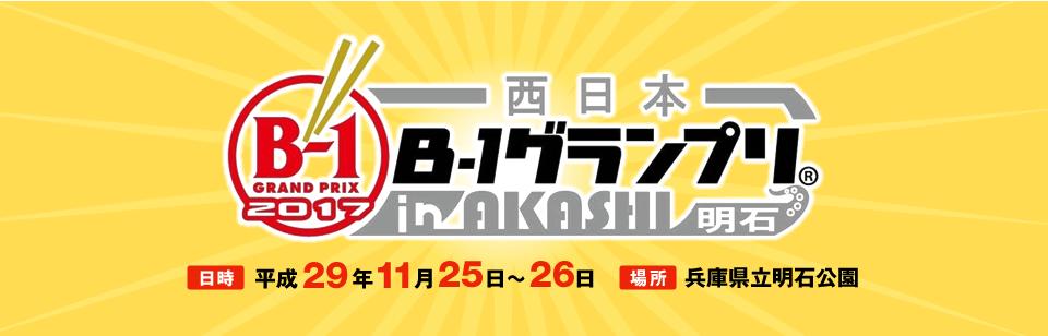 mainimg_b1_inakashi.jpg